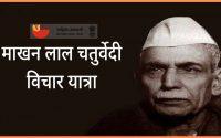 makhan lal chaturvedi vichar yatra माखनलाल चतुर्वेदी