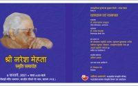 lecture in memory of naresh mehta